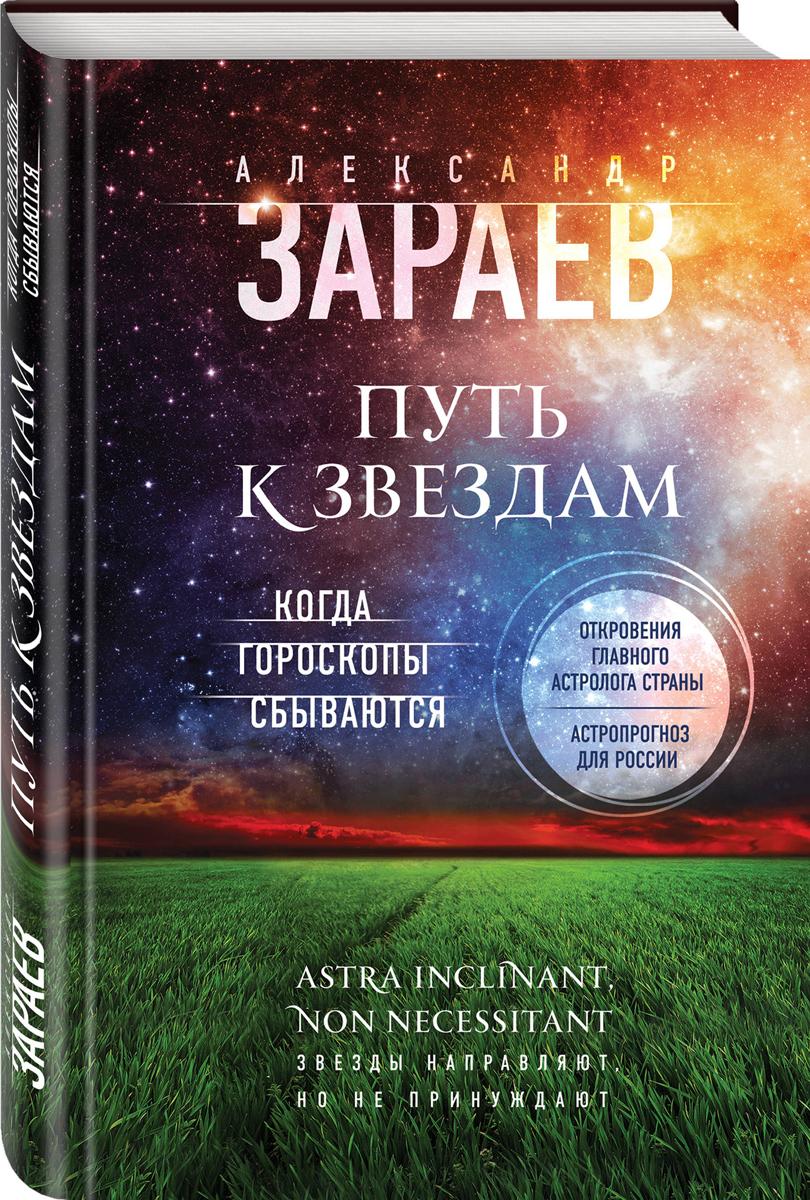 Александр Зараев Путь к звездам. Когда гороскопы сбываются зараев а астропрогноз 2016 лев