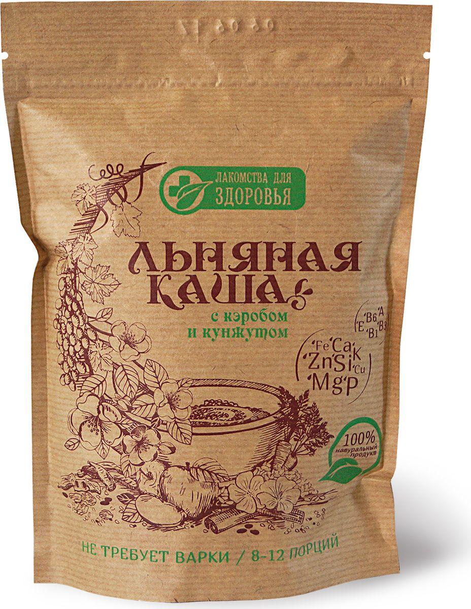 Лакомства для здоровья каша льняная с кэробом и кунжутом, 400 гАЛ745 причин купить кашу Лакомства для здоровья:- низкая калорийность одной порции;- высокие очищающие свойства;- изготовлены из перемолотого семени льна, содержат полиненасыщенные жирные кислоты Омега-3 и Омега-6;- при приготовлении не используется кипячение;- каша Лакомства для здоровья - это правильное питание дома, на работе и в дороге.Природная ценность компонентов каши:- витамины В1, В3, В6, А, Е- минералы Fe, Cu, Zn, K, Mg, P, Ca, Si- пищевые волокна- полиненасыщенные жирные кислоты Омега-3, Омега-6Лайфхаки по варке круп и пасты. Статья OZON Гид