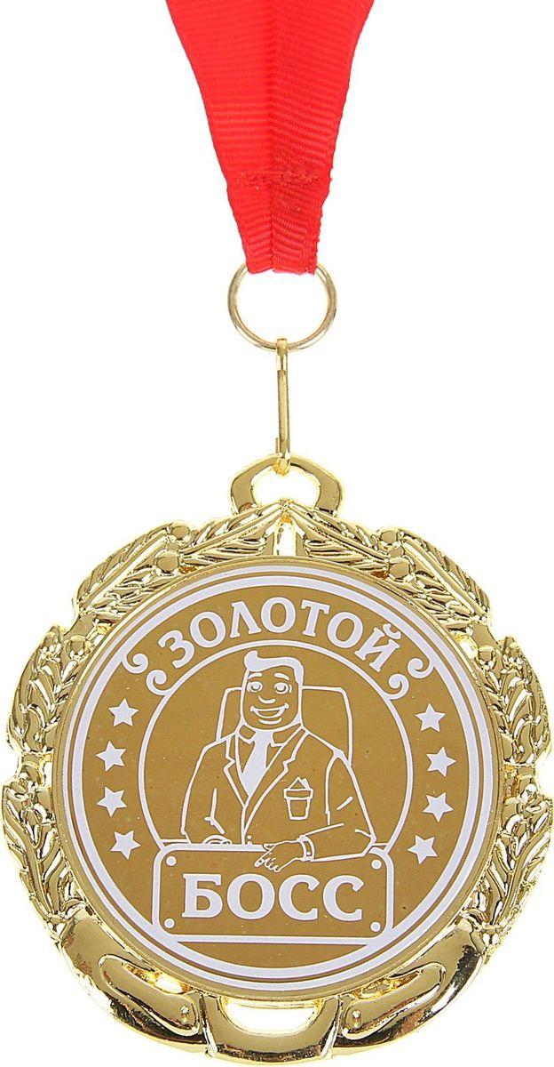Медаль сувенирная Золотой босс, диаметр 6,5 см1062385Каждый из нас желает, чтобы его достижения в карьере признавались и отмечались по достоинству, а потому так приятно получать приятные отзывы и комплименты за отлично проделанную работу. Для таких моментов должна быть специальная награда, которая будет радовать обладателя и подчёркивать его успехи и достижения. Медаль Золотой босс создана специально для таких случаев! Она изготовлена из золотистого металла в оригинальном дизайне за достижения и звание победителя. Медаль дополнена яркой торжественной лентой и праздничной открыткой с добрыми пожеланиями. Для защиты надписи и блеска мы накрыли медаль защитной плёнкой. Не забудьте снять её перед вручением.