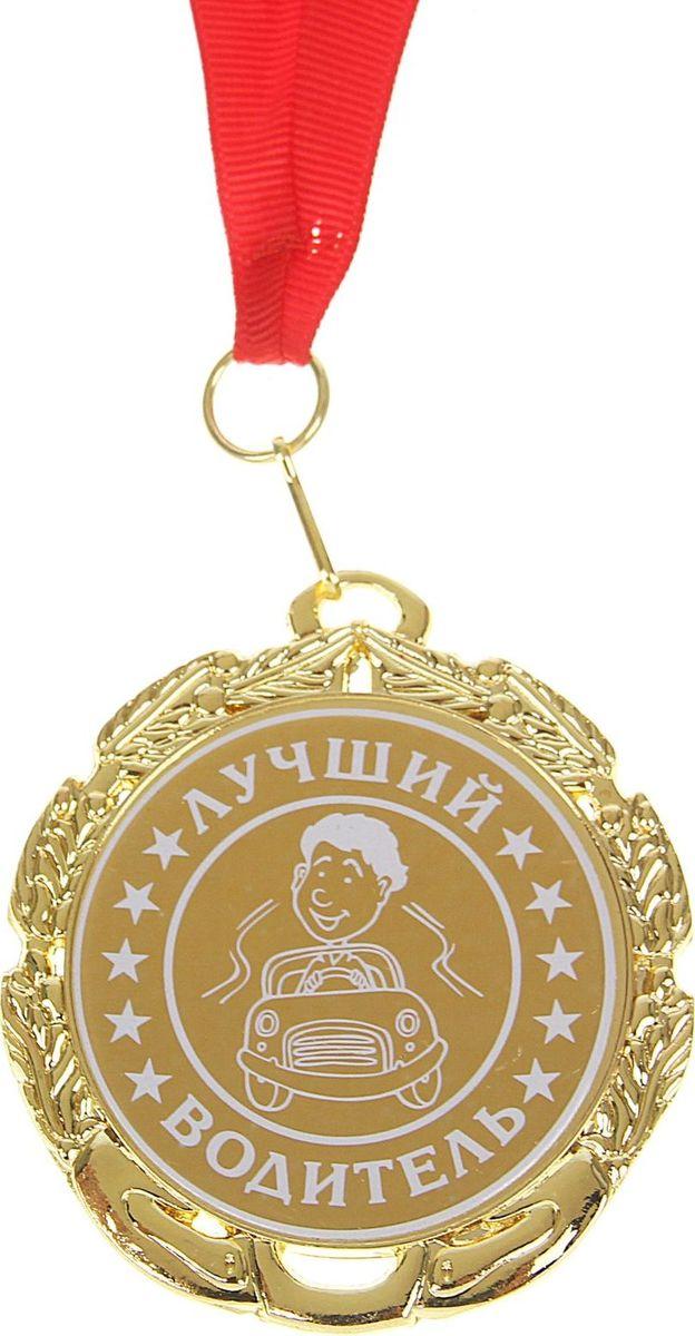 Медаль сувенирная Лучший водитель, диаметр 6,5 см1062391Каждый из нас желает, чтобы его достижения в карьере признавались и отмечались по достоинству, а потому так приятно получать приятные отзывы и комплименты за отлично проделанную работу. Для таких моментов должна быть специальная награда, которая будет радовать обладателя и подчёркивать его успехи и достижения. Медаль Лучший водитель создана специально для таких случаев! Она изготовлена из золотистого металла в оригинальном дизайне за достижения и звание победителя. Медаль дополнена яркой торжественной лентой и праздничной открыткой с добрыми пожеланиями. Для защиты надписи и блеска мы накрыли медаль защитной плёнкой. Не забудьте снять её перед вручением.