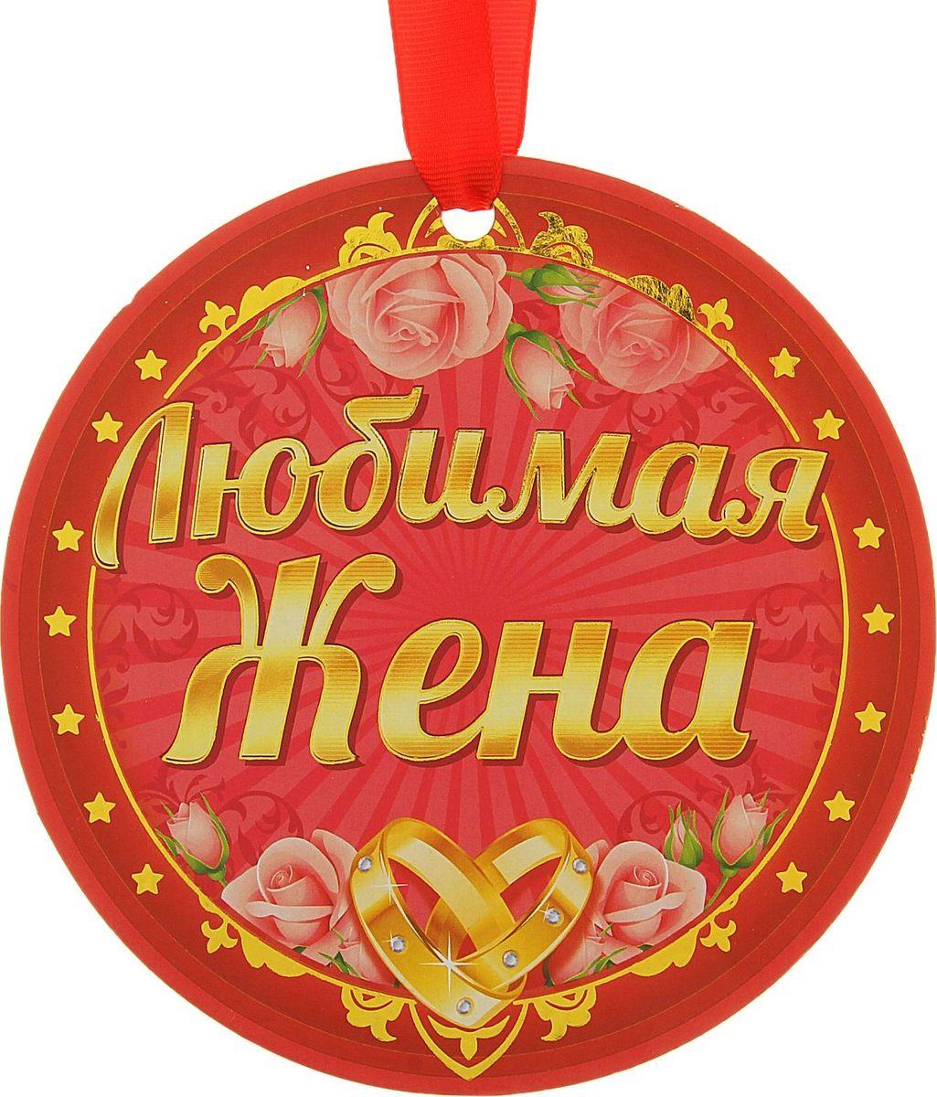 """Медаль-гигант """"Любимая жена"""" с ярким дизайном, изготовленная из плотного картона, радует глаз своим внушительным размером. На оборотной стороне медали вы найдете позитивные слова о том, чем же отличился именно этот человек! Такая яркая награда обязательно придется по вкусу тому, кто любит быть в центре внимания. Будь то шумная свадьба, день рождения или торжественный юбилей – медаль станет отличным дополнением к атмосфере праздника и всеобщего веселья!"""
