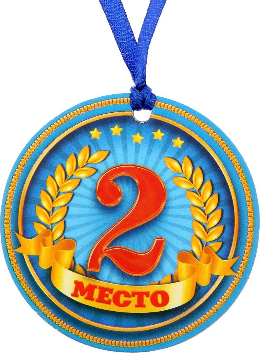 Медаль сувенирная 2 место, диаметр 7,5 см1217599Медаль — это всегда почётно и здорово, а получить её от родных приятно вдвойне. Обрадуйте близких признанием их заслуг. Награда дополнена яркой текстильной лентой, благодаря которой её сразу можно надеть на счастливого получателя. На обороте сувенира написаны тёплые слова.