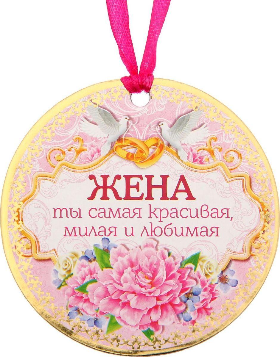 Медаль сувенирная Жена, ты самая красивая, милая и любимая, диаметр 7,5 см1217605Медаль сувенирная Жена, ты самая красивая, милая и любимая выполнена из плотного картона. Медаль - это всегда почётно и здорово, а получить её от родных приятно вдвойне. Обрадуйте близких признанием их заслуг. Награда дополнена яркой текстильной лентой, благодаря которой её сразу можно надеть на счастливого получателя. На обороте сувенира написаны тёплые слова.