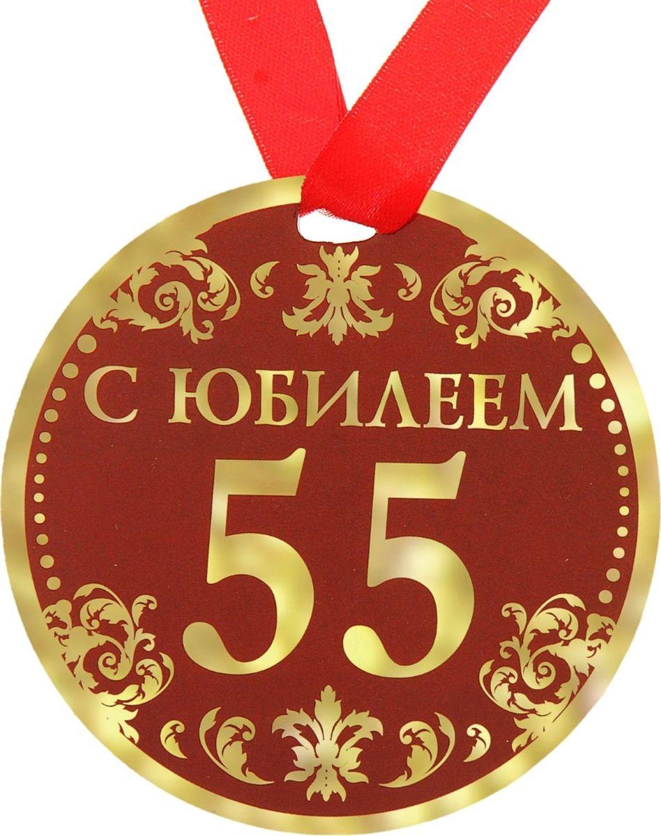 Медаль сувенирная  С Юбилеем 55, диаметр 9 см122798Когда на носу торжественное событие, так хочется окружить себя яркими красками и счастливыми улыбками! Порадуйте своих близких и родных эффектной наградой. Медаль  С Юбилеем 55 с ярким классическим дизайном изготовлена из плотного картона. На оборотной стороне медали нанесено теплое пожелание от чистого сердца для самого дорого человека. Порадуйте родных и близких эффектной наградой – покажите, как много они для Вас значат!