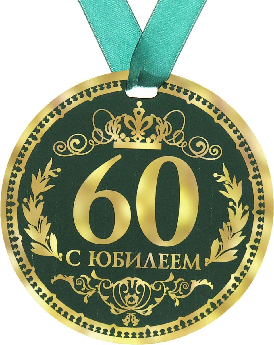 Медаль сувенирная С Юбилеем 60, диаметр 9 см122800Когда на носу торжественное событие, так хочется окружить себя яркими красками и счастливыми улыбками! Порадуйте своих близких и родных эффектной наградой. Медаль  60 С Юбилеем с ярким классическим дизайном изготовлена из плотного картона. На оборотной стороне медали нанесено теплое пожелание от чистого сердца для самого дорого человека. Порадуйте родных и близких эффектной наградой – покажите, как много они для Вас значат!