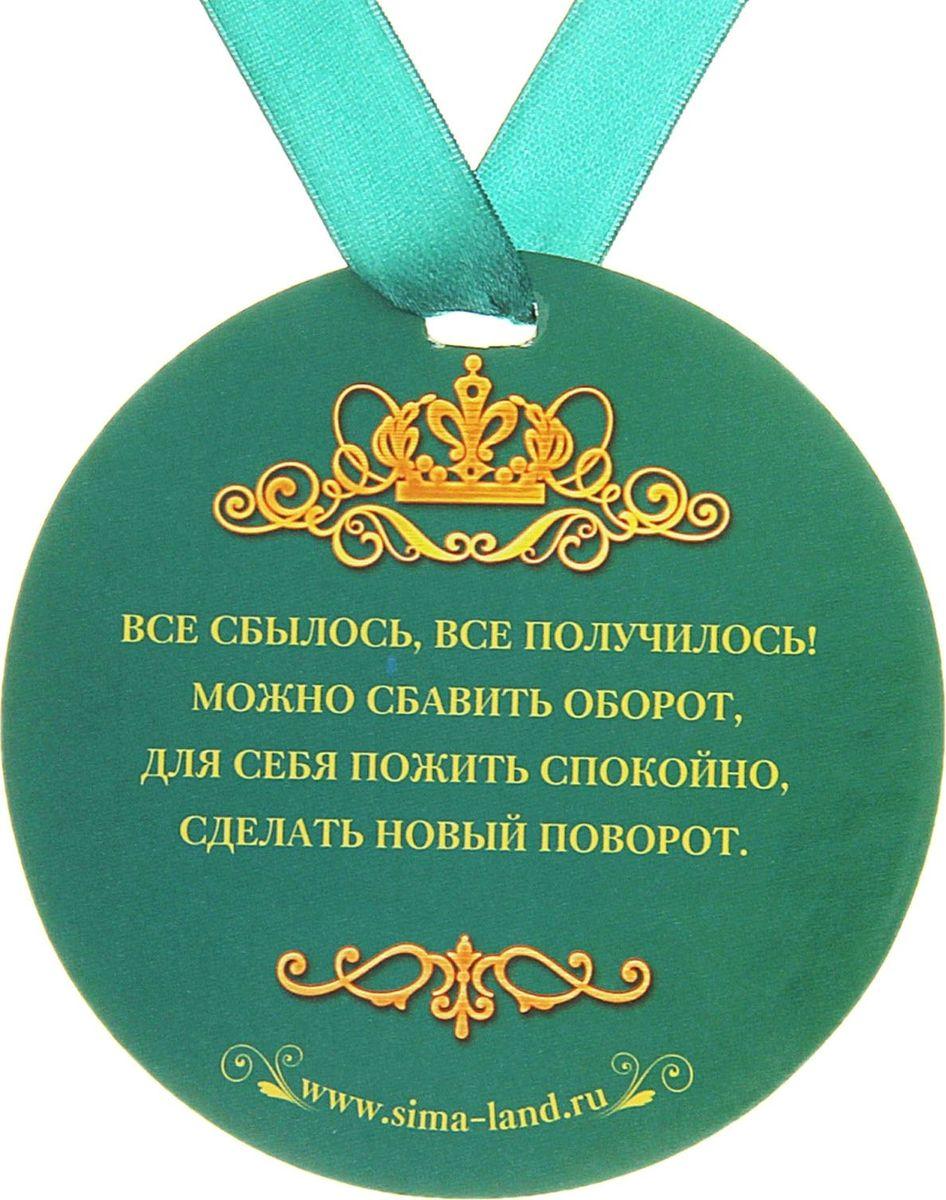 самых смешные поздравления для медали с днем рождения переоценить