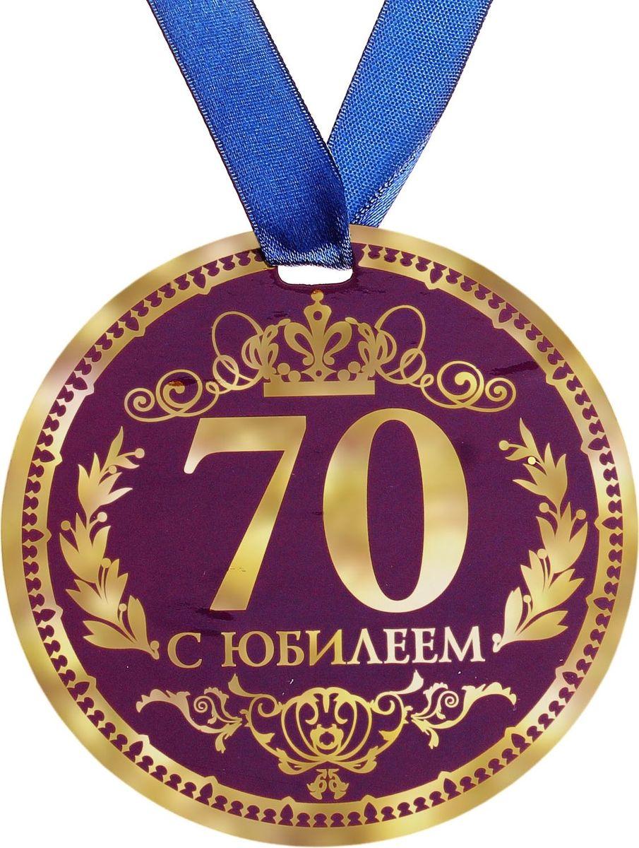 Медаль сувенирная 70 С Юбилеем, диаметр 9 см122802Когда на носу торжественное событие, так хочется окружить себя яркими красками и счастливыми улыбками! Порадуйте своих близких и родных эффектной наградой. ##NAME# с ярким классическим дизайном изготовлена из плотного картона. На оборотной стороне медали нанесено теплое пожелание от чистого сердца для самого дорого человека. Порадуйте родных и близких эффектной наградой – покажите, как много они для Вас значат!