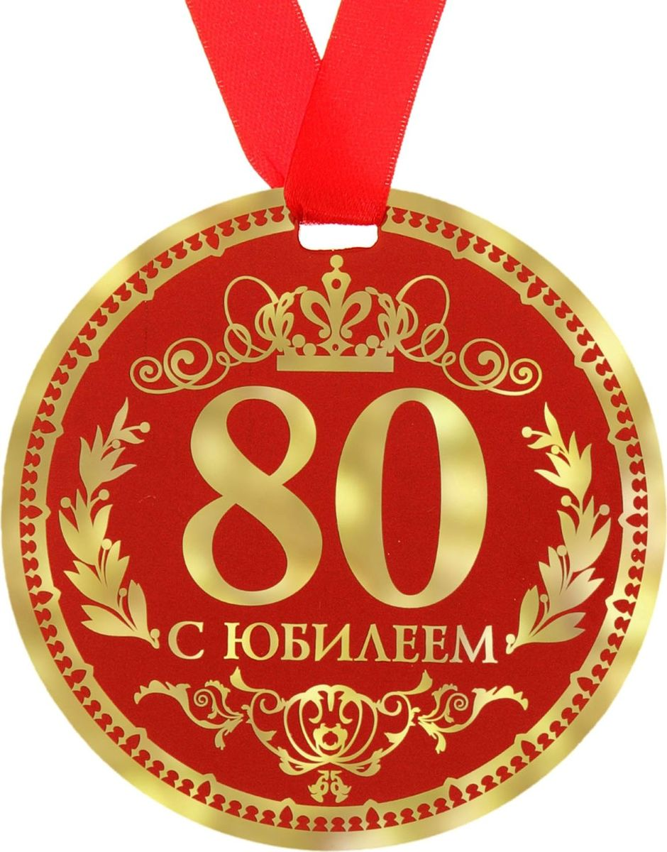 Медаль сувенирная 80 С Юбилеем, диаметр 9 см122804Когда на носу торжественное событие, так хочется окружить себя яркими красками и счастливыми улыбками! Порадуйте своих близких и родных эффектной наградой. Медаль 80 С Юбилеем с ярким классическим дизайном изготовлена из плотного картона. На оборотной стороне медали нанесено теплое пожелание от чистого сердца для самого дорого человека. Порадуйте родных и близких эффектной наградой – покажите, как много они для вас значат!