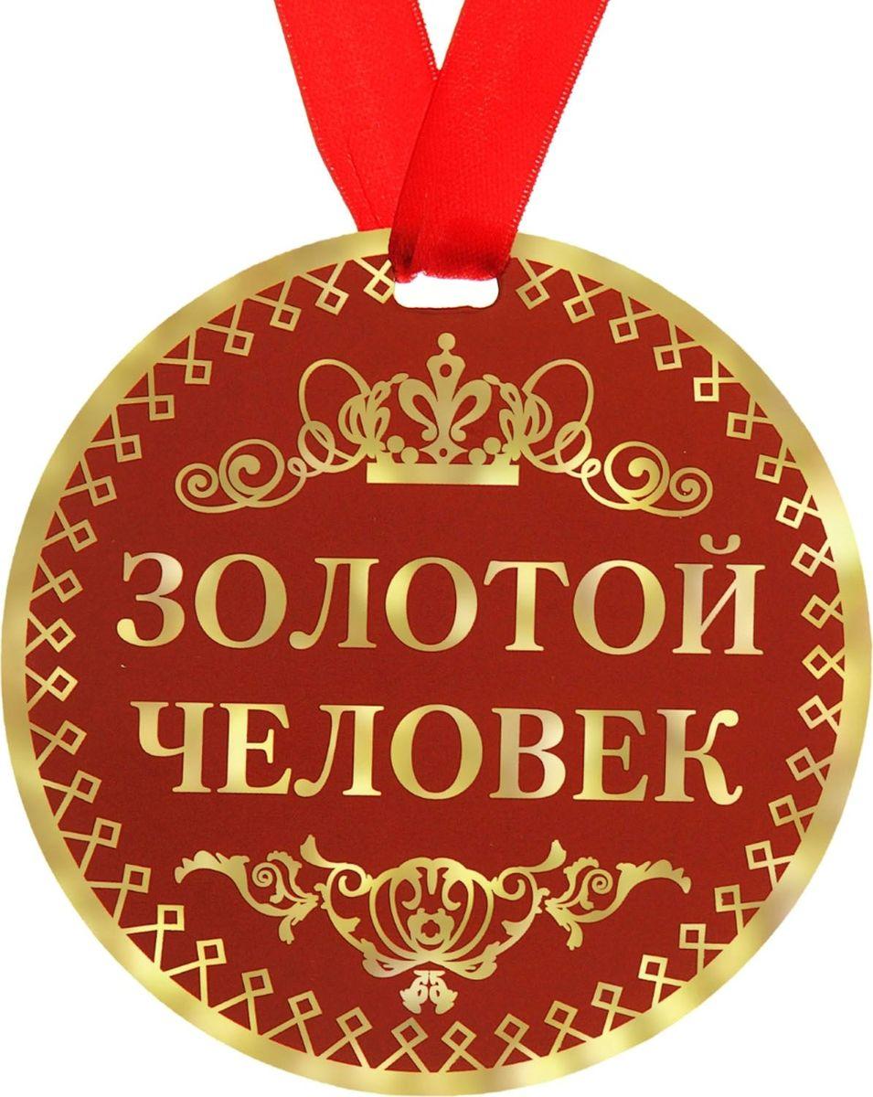 Медаль сувенирная Золотой человек, диаметр 9 см122805Когда на носу торжественное событие, так хочется окружить себя яркими красками и счастливыми улыбками! Порадуйте своих близких и родных эффектной наградой.Медаль Золотой человек с ярким классическим дизайном изготовлена из плотного картона. На оборотной стороне медали нанесено теплое пожелание от чистого сердца для самого дорого человека. Порадуйте родных и близких эффектной наградой – покажите, как много они для Вас значат!