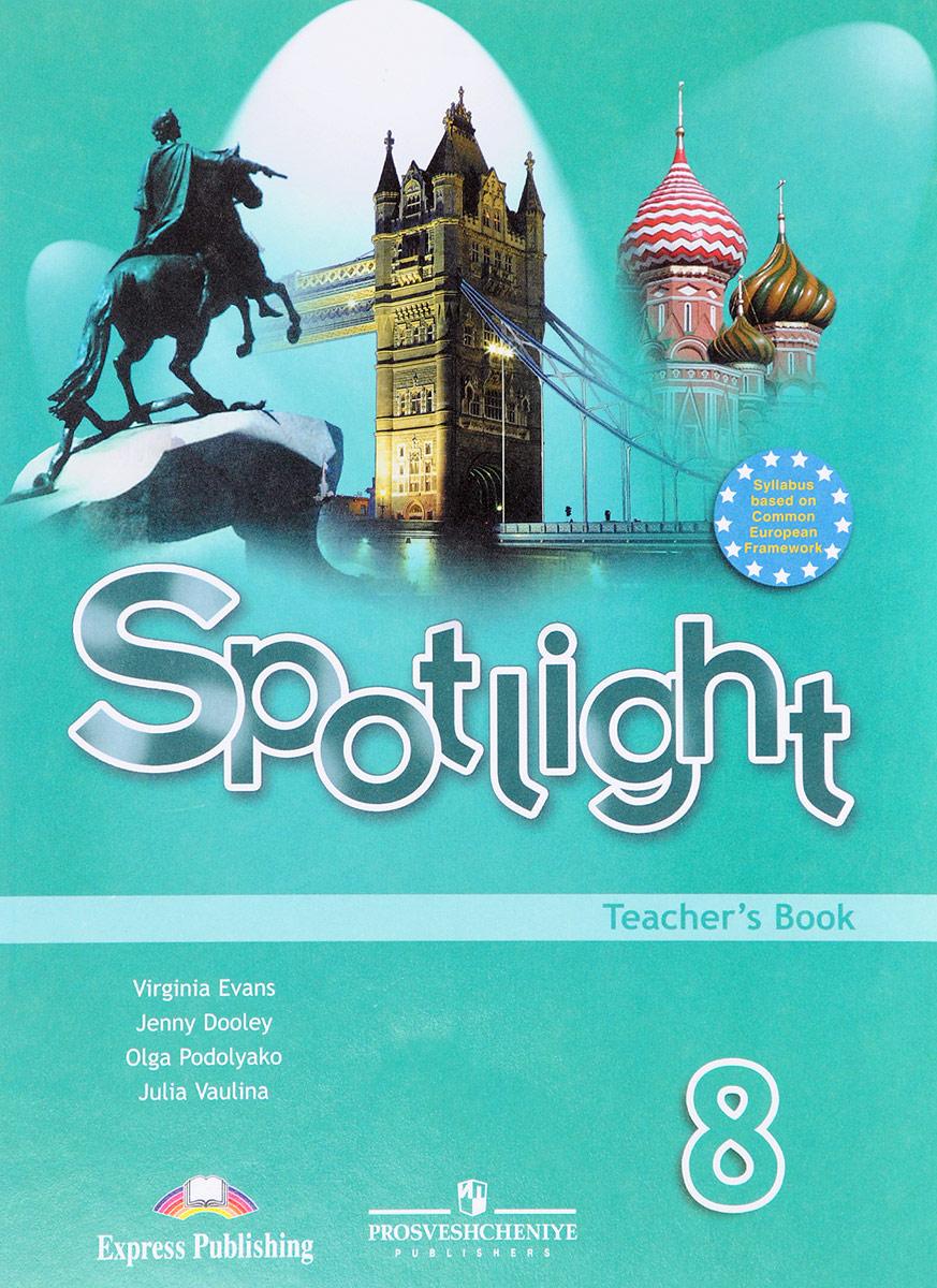 Spotlight 8: Teacher's Book / Английский язык. 8 класс. Книга для учителя