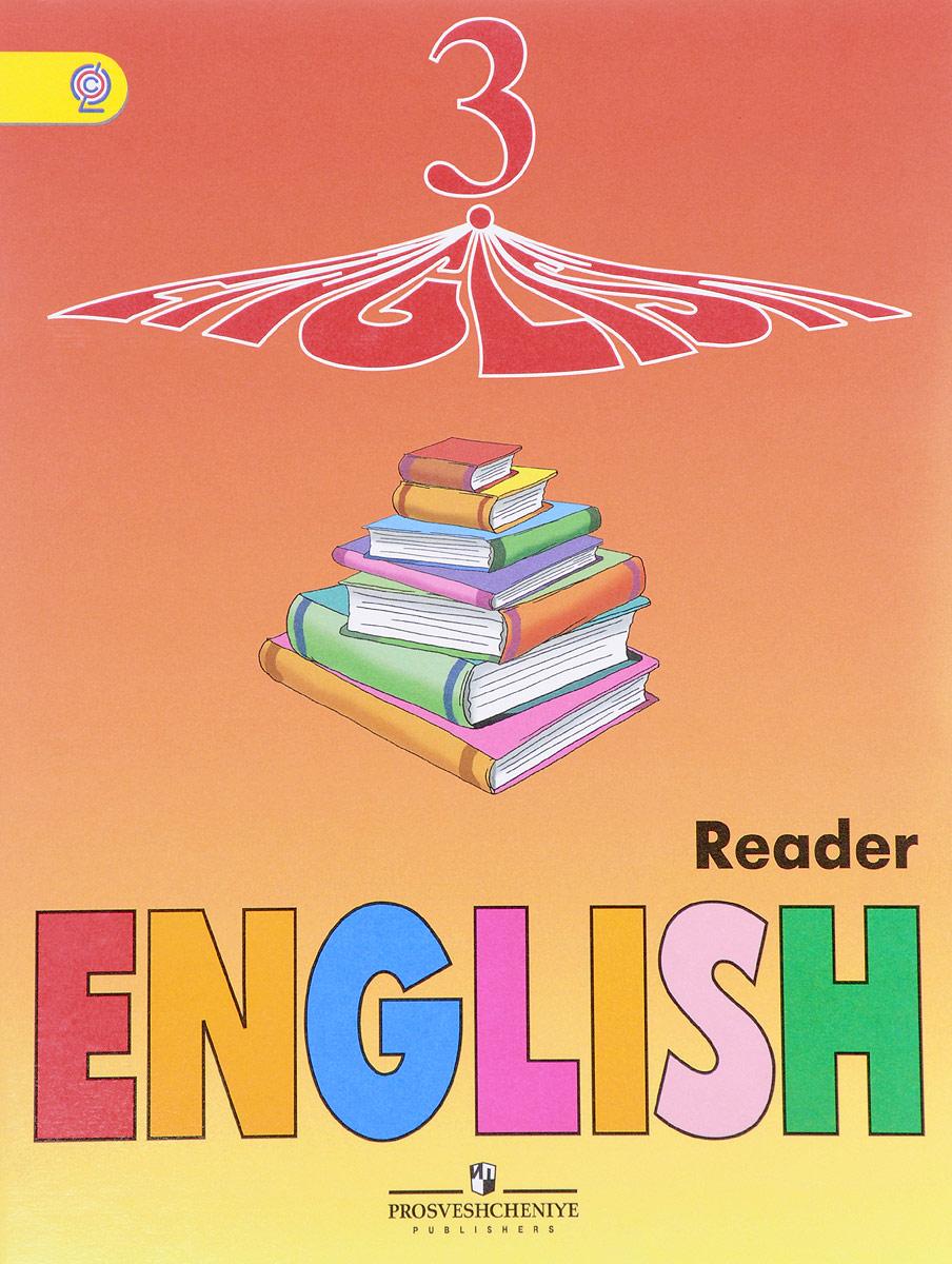 English 3: Reader / Английский язык  3 класс  Книга для чтения  Учебное  пособие, И  Н  Верещагина, Т  А  Притыкина