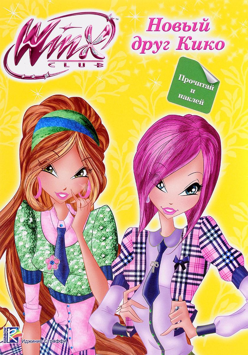 Winx Club. Новый друг Кико (+ наклейки) winx club наклей и прочитай 4