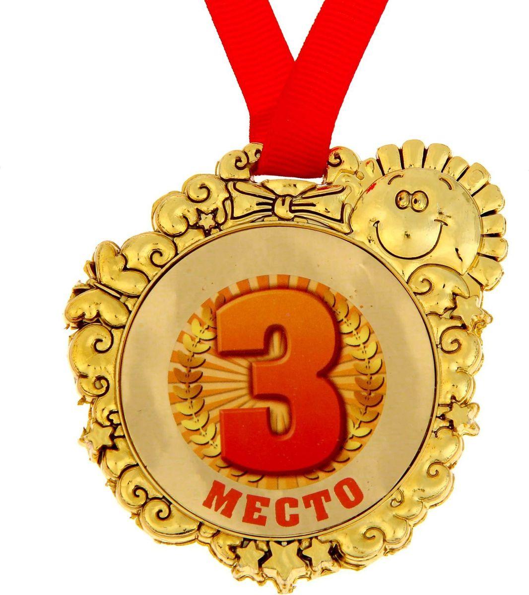 Медаль сувенирная 3 место, 6,5 х 6,7 см1404003Красочная медаль золотого цвета для награждения детишек во время проведения соревнований, конкурсов и утренников подвигнет ребят на достижение новых высот! Знак почёта с изображением солнца изготовлен из пластика. Награда дополнена яркой лентой, позволяющей сразу повесить изделие на шею ребёнка. Преподносится на красочной подложке, на обороте которой есть место для имени получателя и номинации.