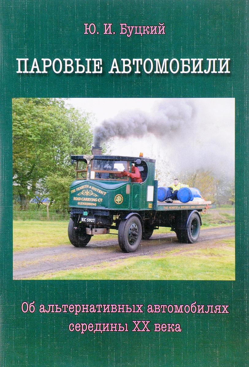Ю. И. Буцкий Паровые автомобили. Об альтернативных автомобилях середины XX века