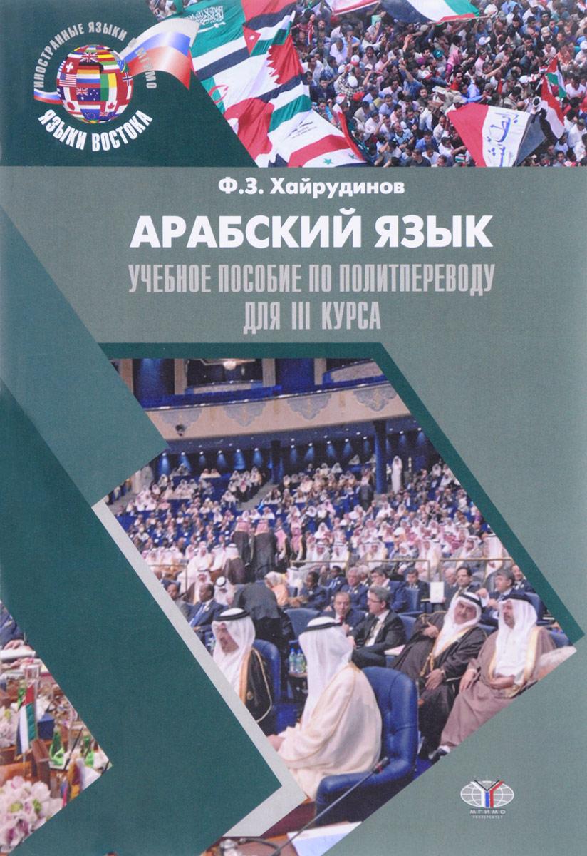 Ф. З. Хайрудинов Арабский язык. Учебное пособие по политпереводу для 3 курса