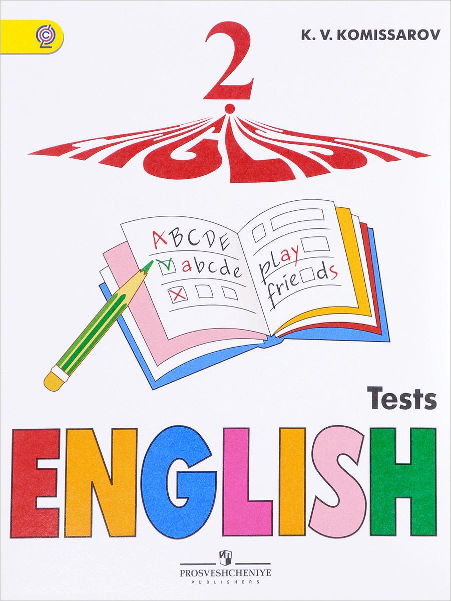 English 2: Tests / Английский язык. 2 класс. Контрольные и проверочные работы. Учебное пособие