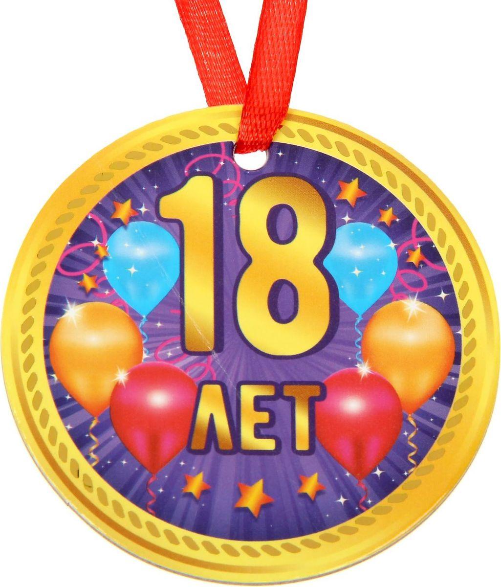 Медаль сувенирная 18 лет, 7,5 х 7,5 см1418326Специальное предложение для тех, кто любит быть в центре внимания! Медаль 18 лет — эффектный приз для близких, который точно не останется незамеченным. Аксессуар из плотного картона порадует обладателя красочным дизайном и приятными словами на обороте. Родные люди достойны лучших наград!