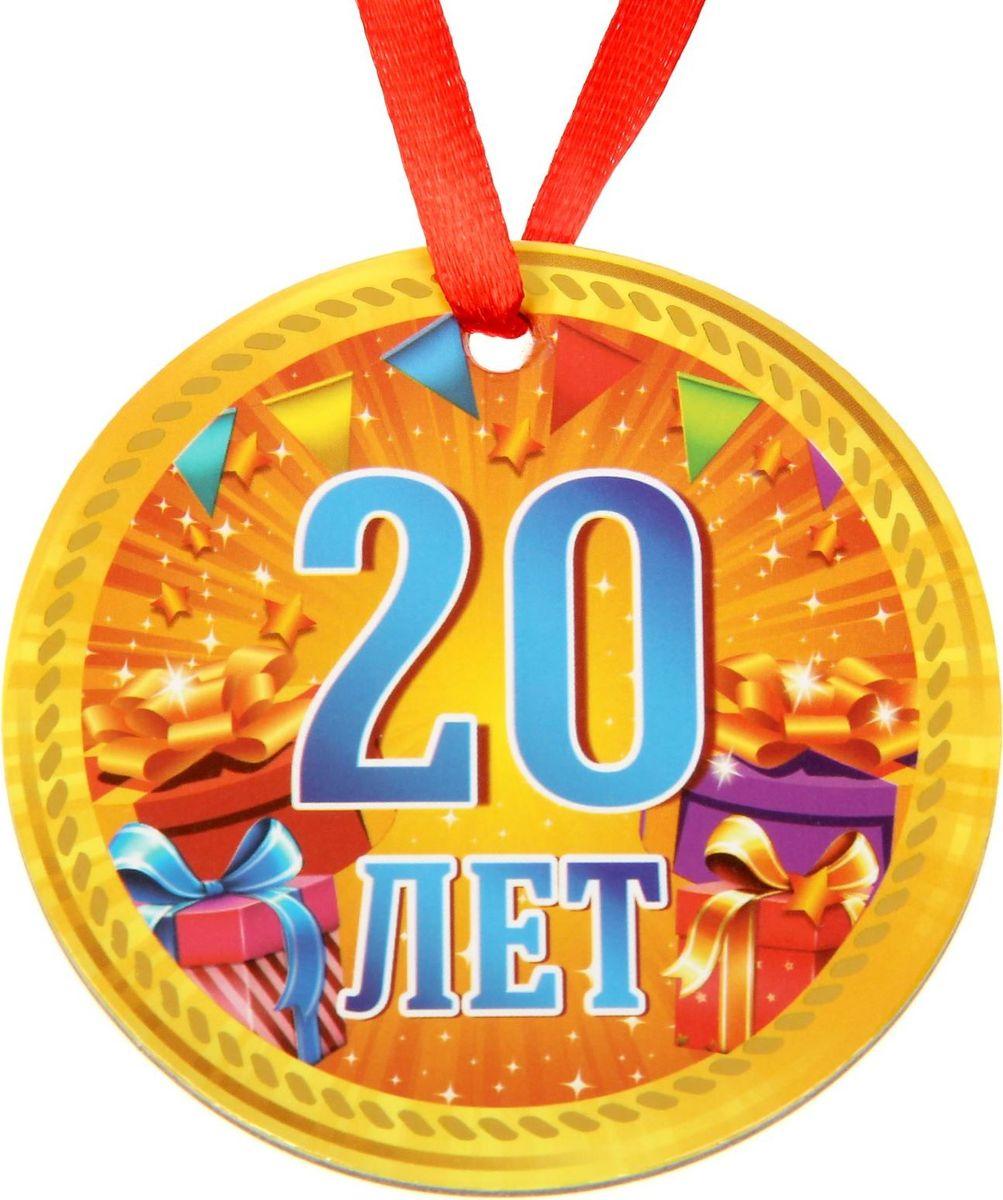 Медаль сувенирная 20 лет, 7,5 х 7,5 см. 14183271418327Специальное предложение для тех, кто любит быть в центре внимания! Медаль 20 лет — эффектный приз для близких, который точно не останется незамеченным. Аксессуар из плотного картона порадует обладателя красочным дизайном и приятными словами на обороте. Родные люди достойны лучших наград!