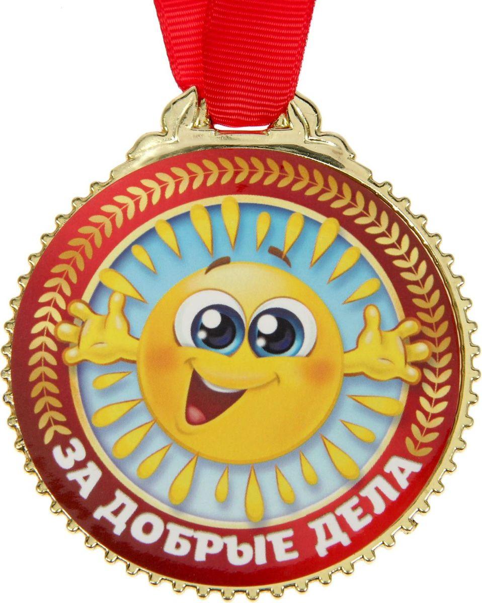 Медаль сувенирная За добрые дела, диаметр 7 см1431998Невозможно представить нашу жизнь без праздников! Мы всегда ждём их и предвкушаем, обдумываем, как проведём памятный день, тщательно выбираем подарки и аксессуары, ведь именно они создают и поддерживают торжественный настрой. Это отличный выбор, который привнесёт атмосферу праздника в ваш дом!