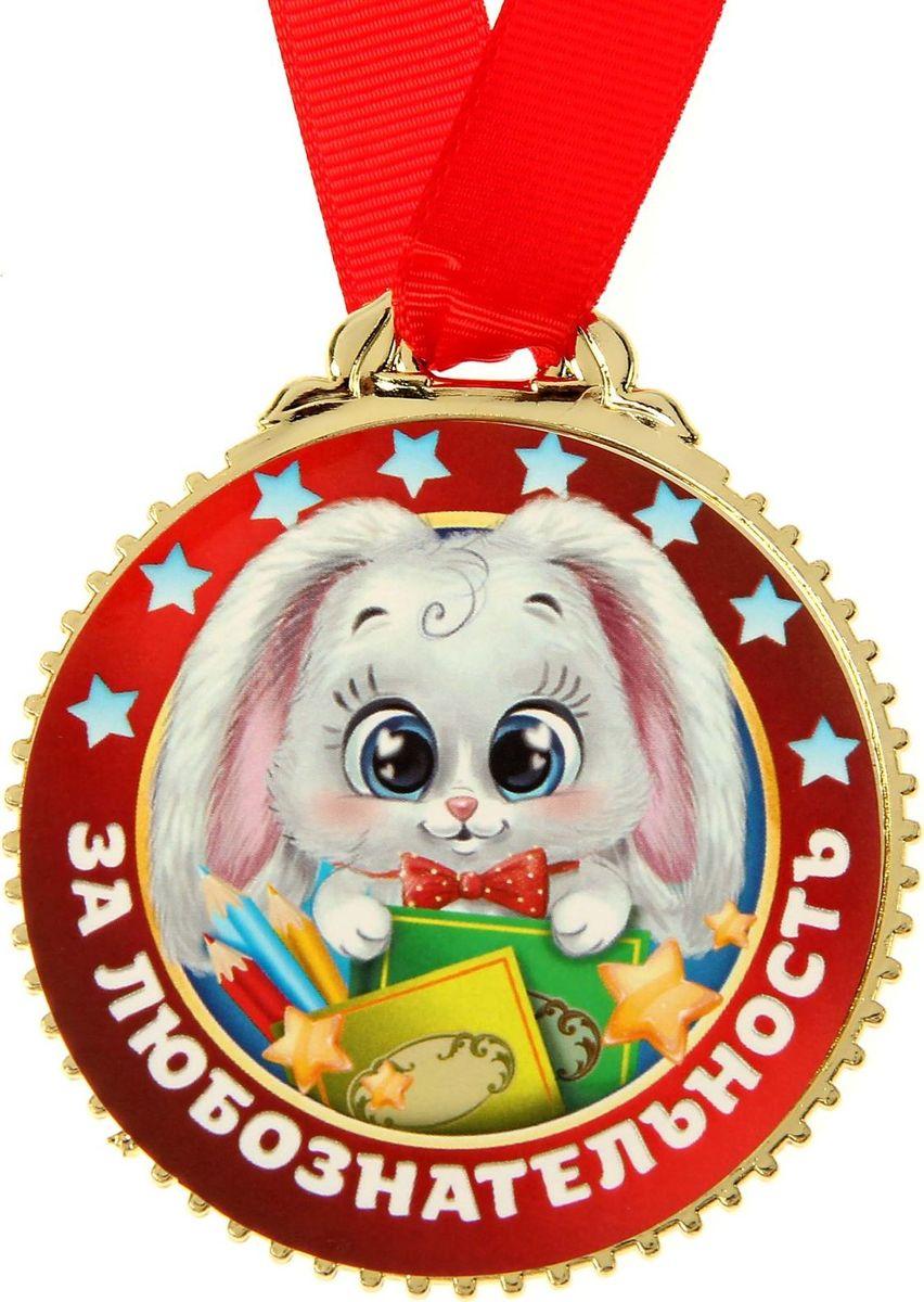 Медаль сувенирная За любознательность, диаметр 7 см1431999Невозможно представить нашу жизнь без праздников! Мы всегда ждем их и предвкушаем, обдумываем, как проведем памятный день, тщательно выбираем подарки и аксессуары, ведь именно они создают и поддерживают торжественный настрой. Это отличный выбор, который привнесет атмосферу праздника в ваш дом!