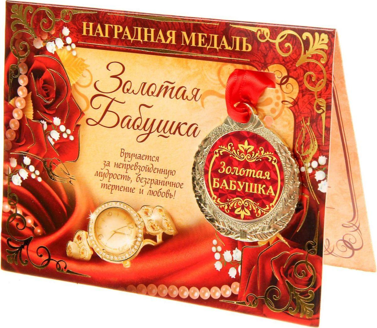 Медаль сувенирная Золотая бабушка, диаметр 4 см1500647Медаль Золотая бабушка — это хороший подарок и отличная награда! Она будет долго радовать владельца и привлекать к нему заслуженное внимание. Лента, которая входит в комплект, позволит незамедлительно использовать аксессуар по назначению. Металлическая медаль с гравировкой на обороте преподносится на красочной открытке с тёплыми словами и полем для собственных пожеланий. Такой подарок придётся по душе каждому!