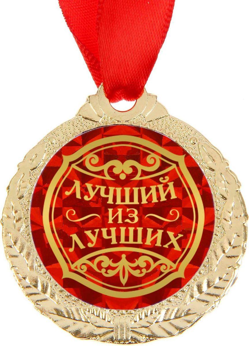 Медаль сувенирная Лучший из лучших, диаметр 4 см1500657Медаль Лучший из лучших — это отличный подарок, который расскажет близким, как они вам дороги! Она будет долго радовать владельца и привлекать к нему заслуженное внимание. Лента, которая входит в комплект, позволит незамедлительно использовать аксессуар по назначению. Металлическая медаль с гравировкой на обороте преподносится на красочной подложке с европетлёй. Такой подарок придётся по душе каждому!