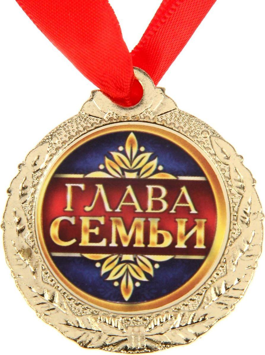 Медаль сувенирная Глава семьи, диаметр 4 см1500667Медаль Глава семьи — это хороший подарок и отличная награда! Она будет долго радовать владельца и привлекать к нему заслуженное внимание. Лента, которая входит в комплект, позволит незамедлительно использовать аксессуар по назначению. Металлическая медаль с гравировкой на обороте преподносится на красочной подложке с европетлёй. Такой подарок придётся по душе каждому!