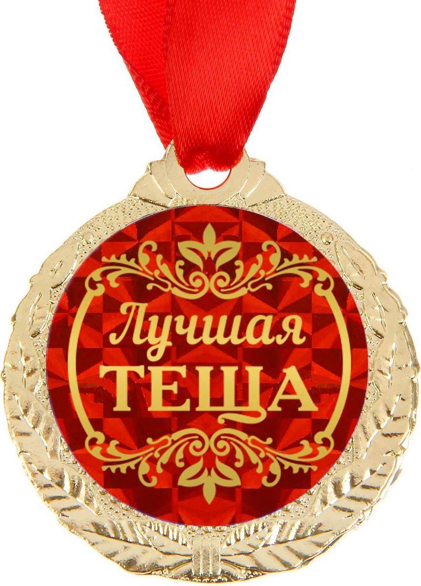 Медаль сувенирная Лучшая теща, диаметр 4 см917493Медаль Лучшая теща — это отличный подарок, который расскажет близким, как они вам дороги! Она будет долго радовать владельца и привлекать к нему заслуженное внимание. Лента, которая входит в комплект, позволит незамедлительно использовать аксессуар по назначению. Металлическая медаль с гравировкой на обороте преподносится на красочной подложке с европетлёй. Такой подарок придётся по душе каждому!