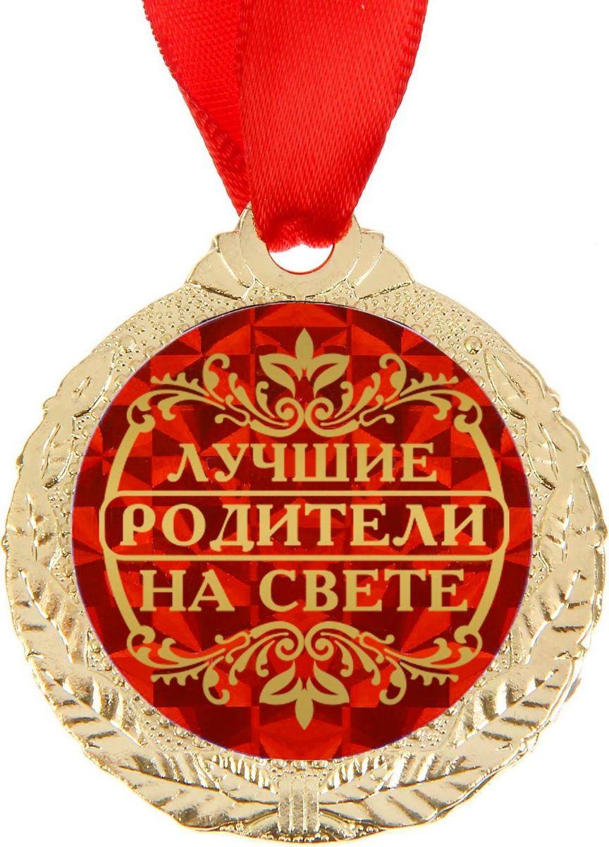 Медаль сувенирная Лучшие родители на свете, диаметр 4 см1500680Медаль Лучшие родители на свете - это отличный подарок, который расскажет близким, как они вам дороги! Она будет долго радовать владельца и привлекать к нему заслуженное внимание. Лента, которая входит в комплект, позволит незамедлительно использовать аксессуар по назначению. Металлическая медаль с гравировкой на обороте преподносится на красочной подложке с европетлёй. Такой подарок придётся по душе каждому!