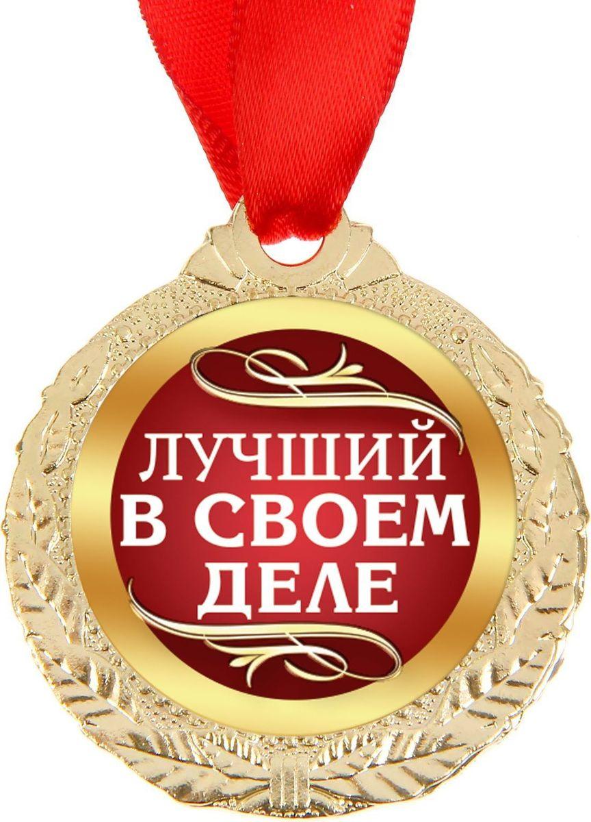 Медаль сувенирная Лучший в своем деле, диаметр 4 см1500691Медаль Лучший в своем деле — это хороший подарок и отличная награда! Она будет долго радовать владельца и привлекать к нему заслуженное внимание. Лента, которая входит в комплект, позволит незамедлительно использовать аксессуар по назначению. Металлическая медаль с гравировкой на обороте преподносится на красочной подложке с европетлёй. Такой подарок придётся по душе каждому!
