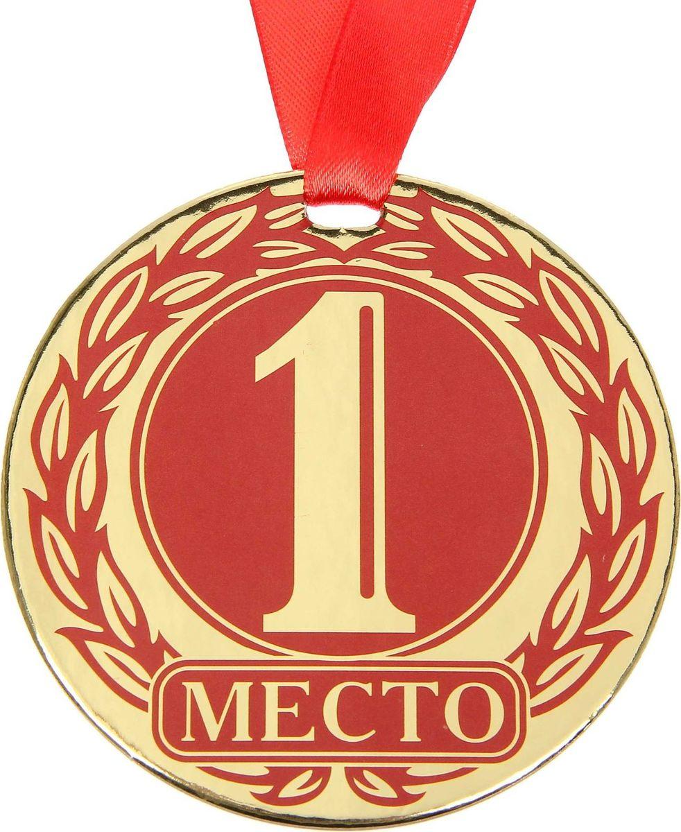 Медаль сувенирная 1 место, диаметр 9 см1500722Медаль — один из самых популярных видов наград! Обрадуйте близких признанием их заслуг. Получателя приятно удивит яркий дизайн изделия: изображение золотого цвета, поздравительное стихотворение на обороте и лента, которая входит в набор.