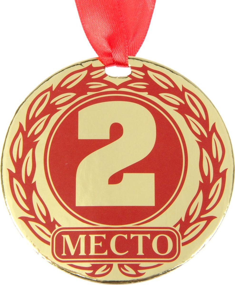 Медаль сувенирная 2 место, диаметр 9 см1500723Медаль — один из самых популярных видов наград! Обрадуйте близких признанием их заслуг. Получателя приятно удивит яркий дизайн изделия: изображение золотого цвета, поздравительное стихотворение на обороте и лента, которая входит в набор.