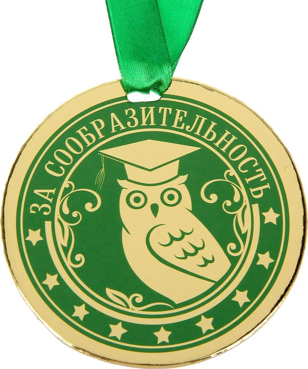Медаль сувенирная За сообразительность, диаметр 9 см1500734Медаль — один из самых популярных видов наград! Обрадуйте близких признанием их заслуг. Получателя приятно удивит яркий дизайн изделия: изображение золотого цвета, поздравительное стихотворение на обороте и лента, которая входит в набор.