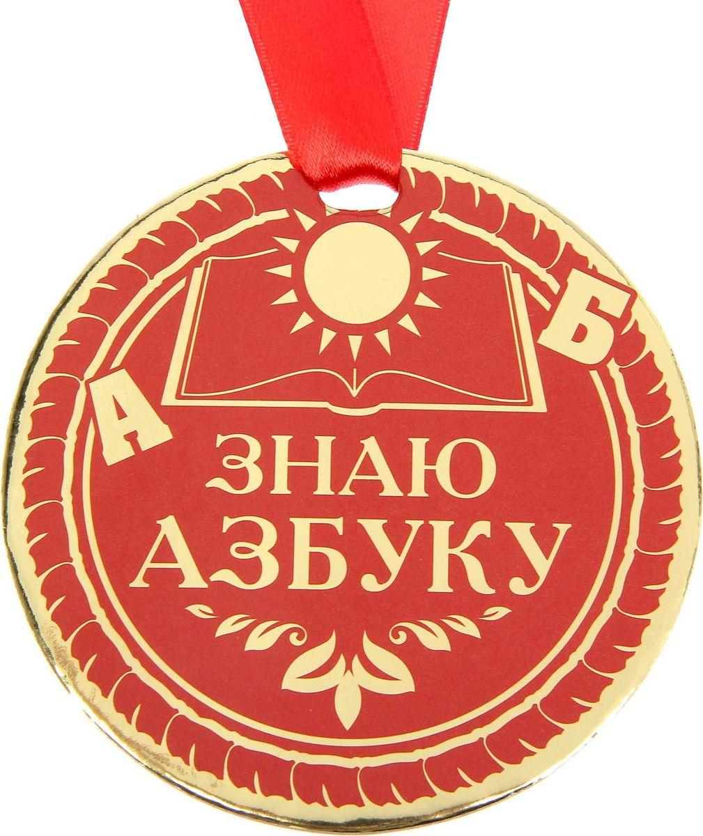Медаль сувенирная Знаю азбуку, диаметр 9 см1500752Освоение букваря — важный этап для каждого ученика, ведь теперь он может прочитать немало интересных книг! В награду за старания и достижения ему можно преподнести оригинальную медаль Знаю азбуку. Предмет обязательно порадует юного покорителя вершины знаний. Медаль дополнена яркой лентой.