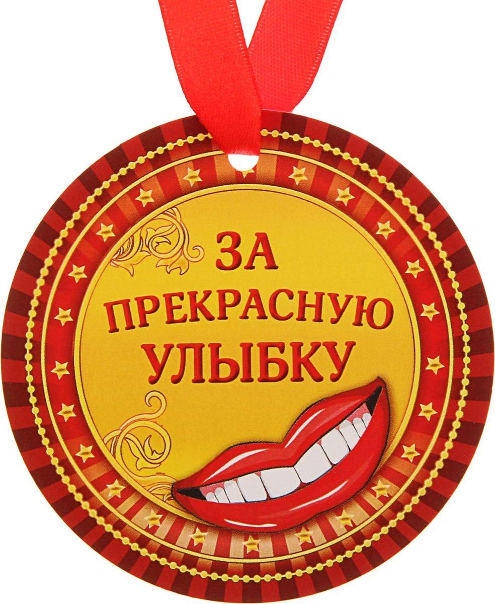 Медаль сувенирная За прекрасную улыбку, диаметр 8 см1617950Невозможно представить нашу жизнь без праздников! Мы всегда ждём их и предвкушаем, обдумываем, как проведём памятный день, тщательно выбираем подарки и аксессуары, ведь именно они создают и поддерживают торжественный настрой. Это отличный выбор, который привнесёт атмосферу праздника в ваш дом!