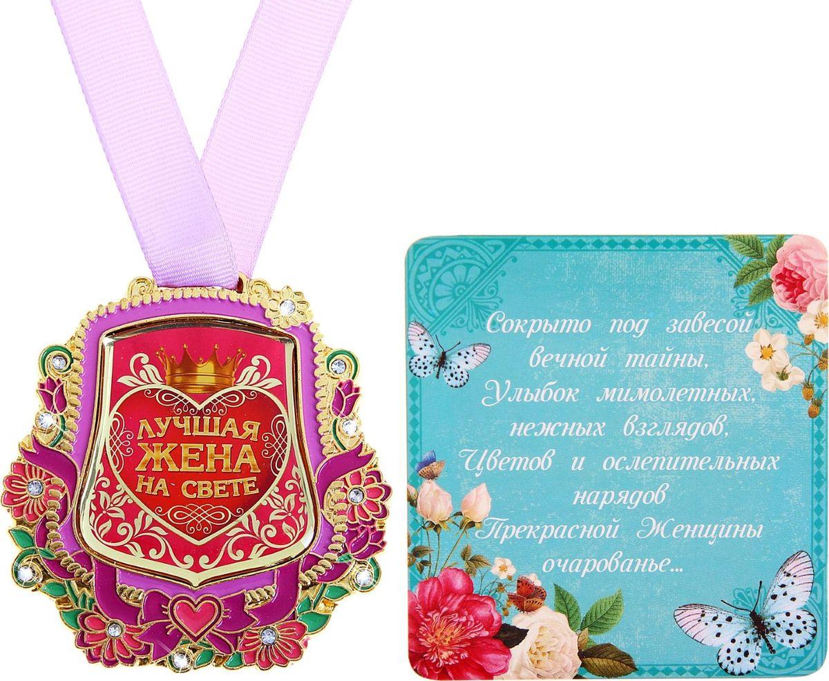 Для ценителей оригинальности, кому наскучили привычные формы, мы специально разработали эксклюзивную, нестандартную и яркую медаль. Металлическая медаль залита яркими красками и украшена стразами, что делает ее более эффектной и запоминающейся. Идет в комплекте с поздравительной открыткой.