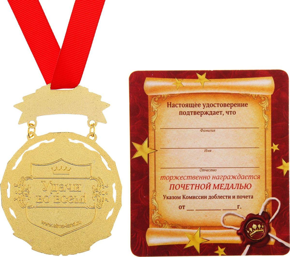 Поздравление инструкция к медали
