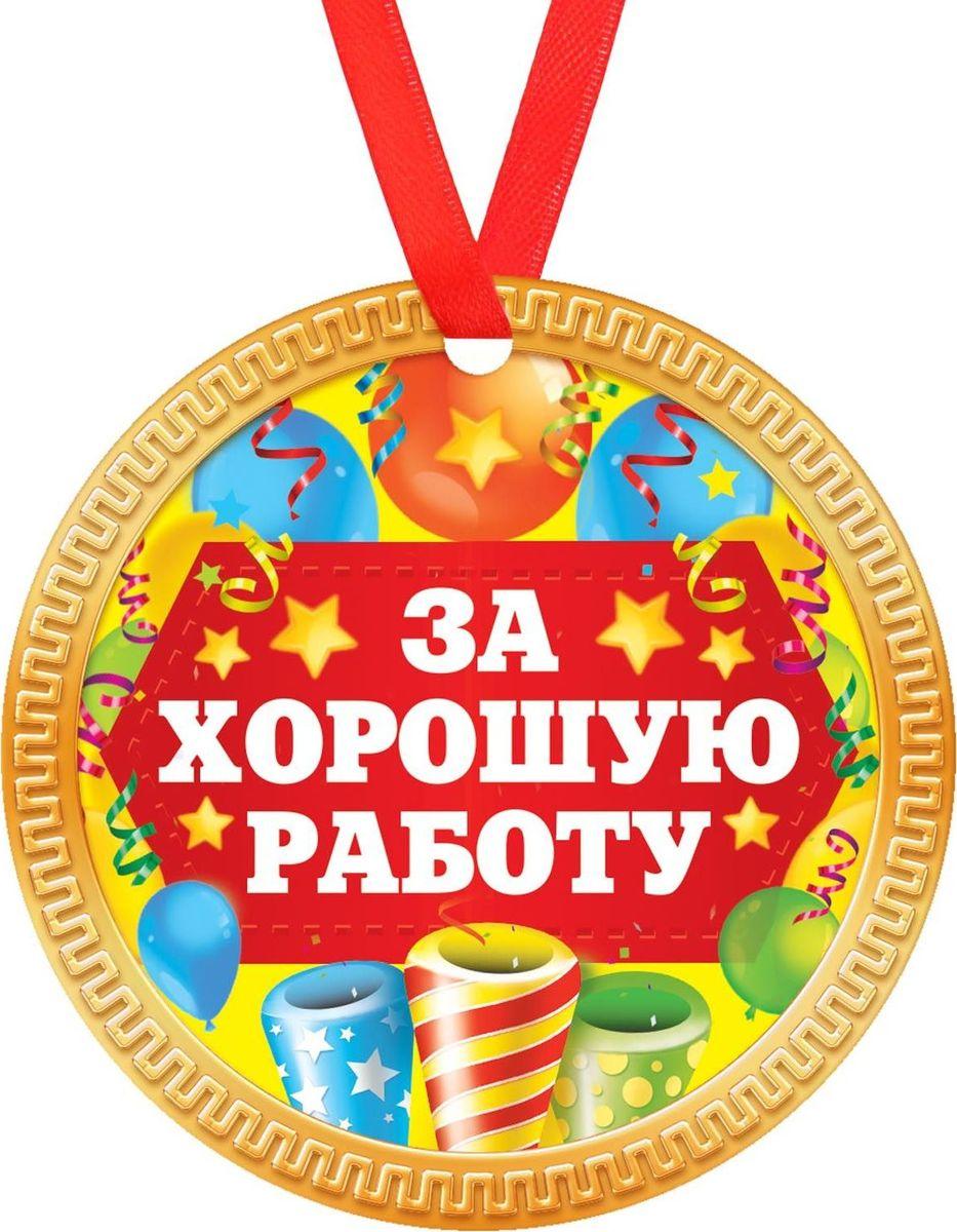Медаль сувенирная За хорошую работу, диаметр 8 см1693015Невозможно представить нашу жизнь без праздников! Мы всегда ждём их и предвкушаем, обдумываем, как проведём памятный день, тщательно выбираем подарки и аксессуары, ведь именно они создают и поддерживают торжественный настрой. Это отличный выбор, который привнесёт атмосферу праздника в ваш дом!