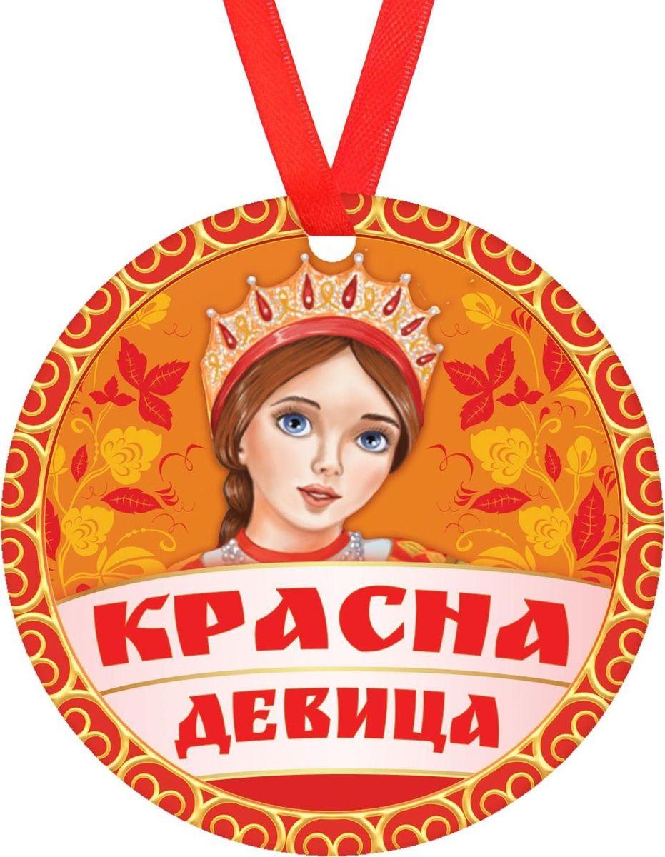 Медаль сувенирная Красна девица, диаметр 8 см1693023Когда на носу торжественное событие, так хочется окружить себя яркими красками и счастливыми улыбками! Порадуйте своих близких и родных самой эффектной и позитивной наградой, которую уж точно будет видно издалека! Медаль Красна девица, изготовленная из плотного картона, радует глаз своим дизайном. На оборотной стороне медали вы найдете позитивный слова о том, чем же отличился именно этот человек! Такая яркая награда обязательно придется по вкусу тому, кто любит быть в центре внимания. Будь то шумная свадьба, День Рождения или торжественный юбилей - медаль станет отличным дополнением к атмосфере праздника и всеобщего веселья!