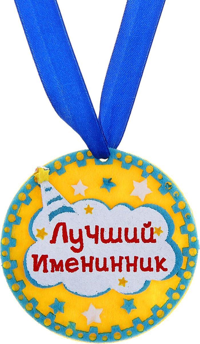 Медаль сувенирная Лучший именинник, диаметр 8 см186106Для ценителей оригинальности, кому наскучили привычные формы, мы специально разработали эксклюзивную, нестандартную и яркую медаль. Медаль сделана из фетра и упакована на картонной подложке с поздравлением, идет в комплекте с лентой.