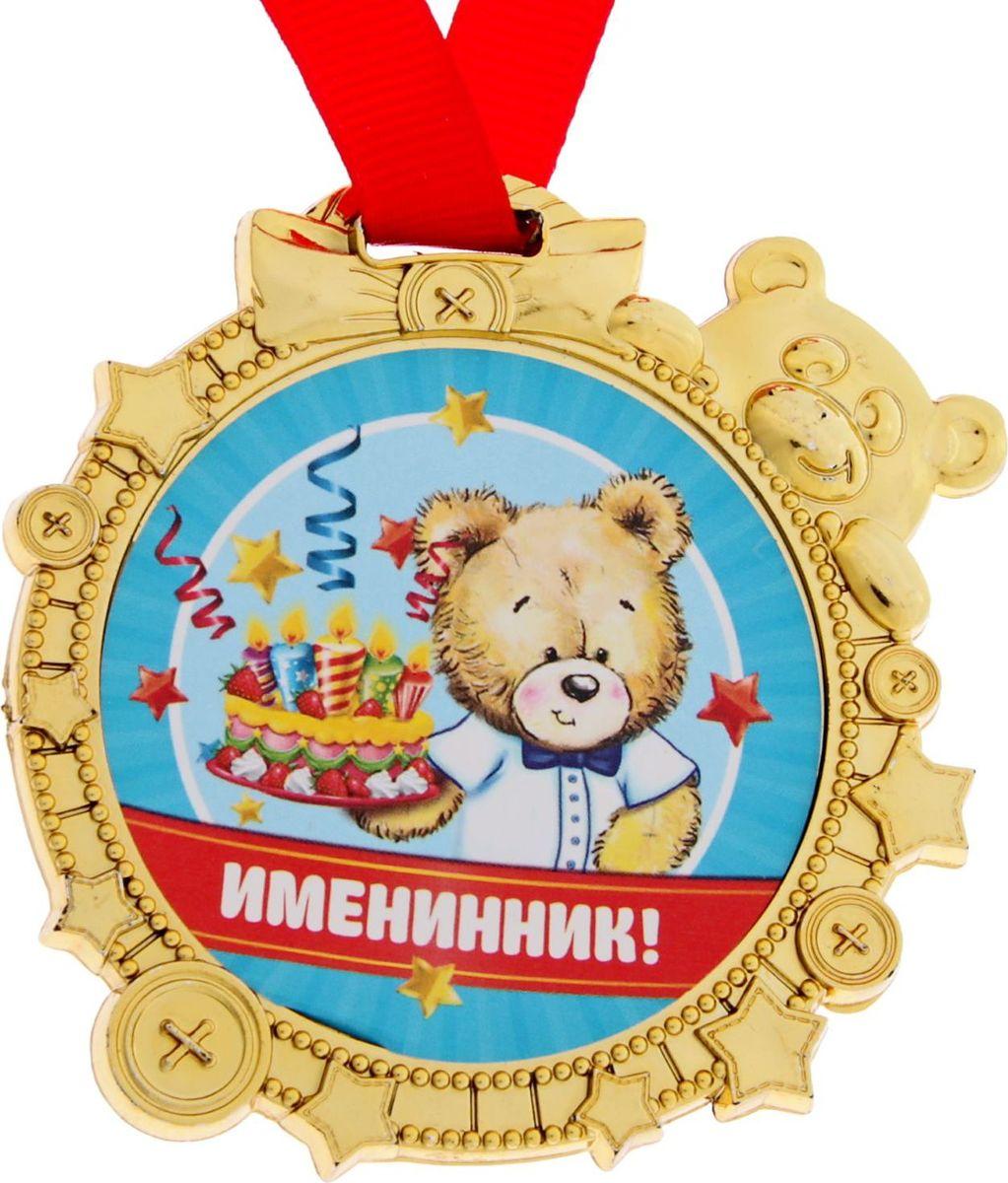 Медаль сувенирная Именинник, 6,9 х 6,9 см1866862Красочная медаль золотого цвета для награждения детишек во время проведения соревнований, конкурсов и утренников подвигнет ребят на достижение новых высот! Награда дополнена яркой лентой, позволяющей сразу повесить изделие на шею ребёнка. Преподносится на красочной подложке.