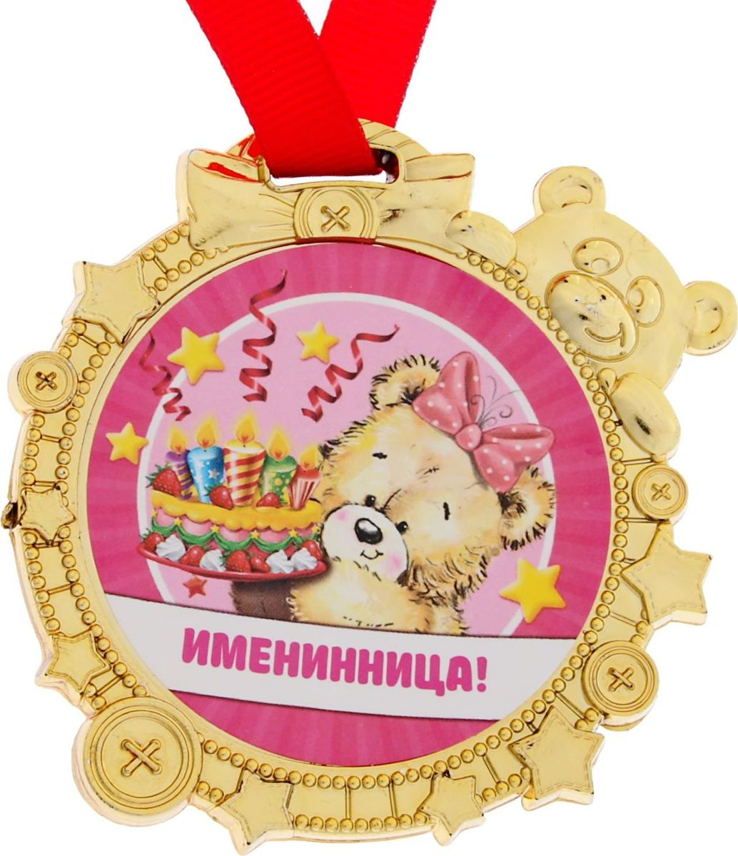 Медаль сувенирная Именинница, 6,9 х 6,9 см1866863Красочная медаль золотого цвета для награждения детишек во время проведения соревнований, конкурсов и утренников подвигнет ребят на достижение новых высот! Награда дополнена яркой лентой, позволяющей сразу повесить изделие на шею ребёнка. Преподносится на красочной подложке.