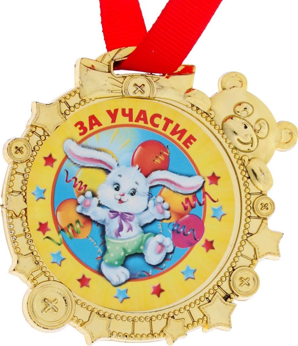 Медаль сувенирная За участие, 6,9 х 6,9 см1866883Красочная медаль золотого цвета для награждения детишек во время проведения соревнований, конкурсов и утренников подвигнет ребят на достижение новых высот! Награда дополнена яркой лентой, позволяющей сразу повесить изделие на шею ребёнка. Преподносится на красочной подложке.