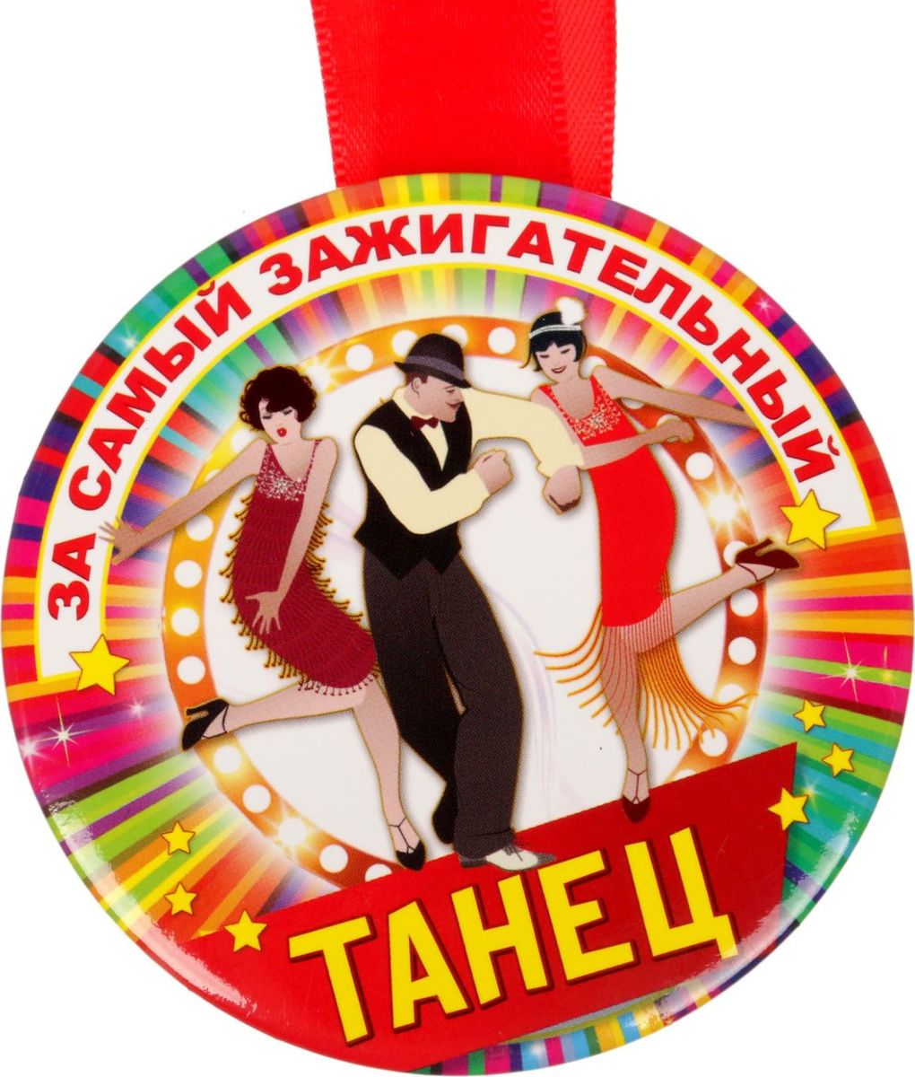 Медаль сувенирная За самый зажигательный танец, диаметр 7,6 см1902547Невозможно представить нашу жизнь без праздников! Мы всегда ждем их и предвкушаем, обдумываем, как проведём памятный день, тщательно выбираем подарки и аксессуары, ведь именно они создают и поддерживают торжественный настрой.Медаль сувенирная За самый зажигательный танец - это отличный выбор, который привнесет атмосферу праздника в ваш дом!