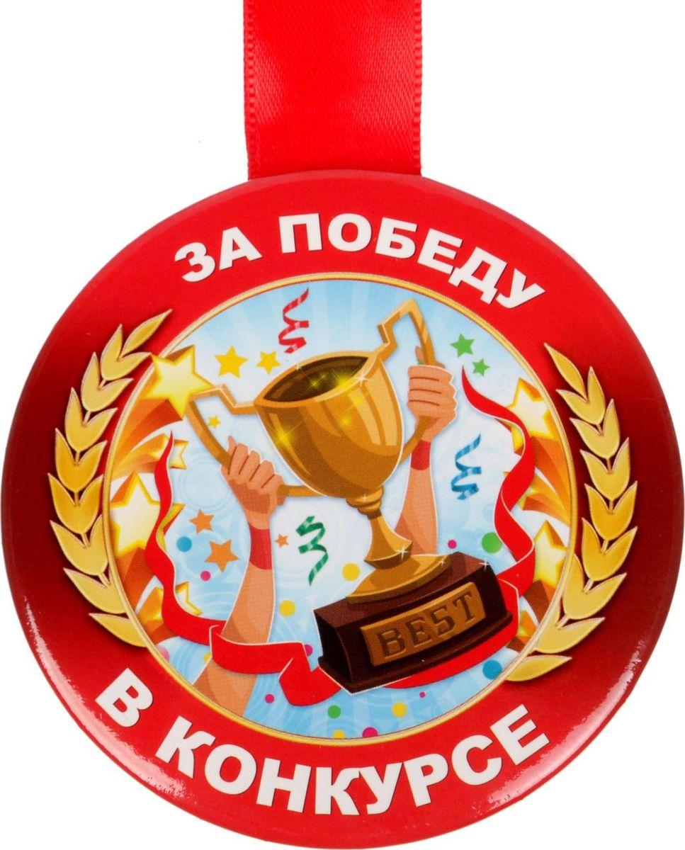 Медаль сувенирная За победу в конкурсе, диаметр 7,6 см1902548Невозможно представить нашу жизнь без праздников! Мы всегда ждём их и предвкушаем, обдумываем, как проведём памятный день, тщательно выбираем подарки и аксессуары, ведь именно они создают и поддерживают торжественный настрой. Это отличный выбор, который привнесёт атмосферу праздника в ваш дом!