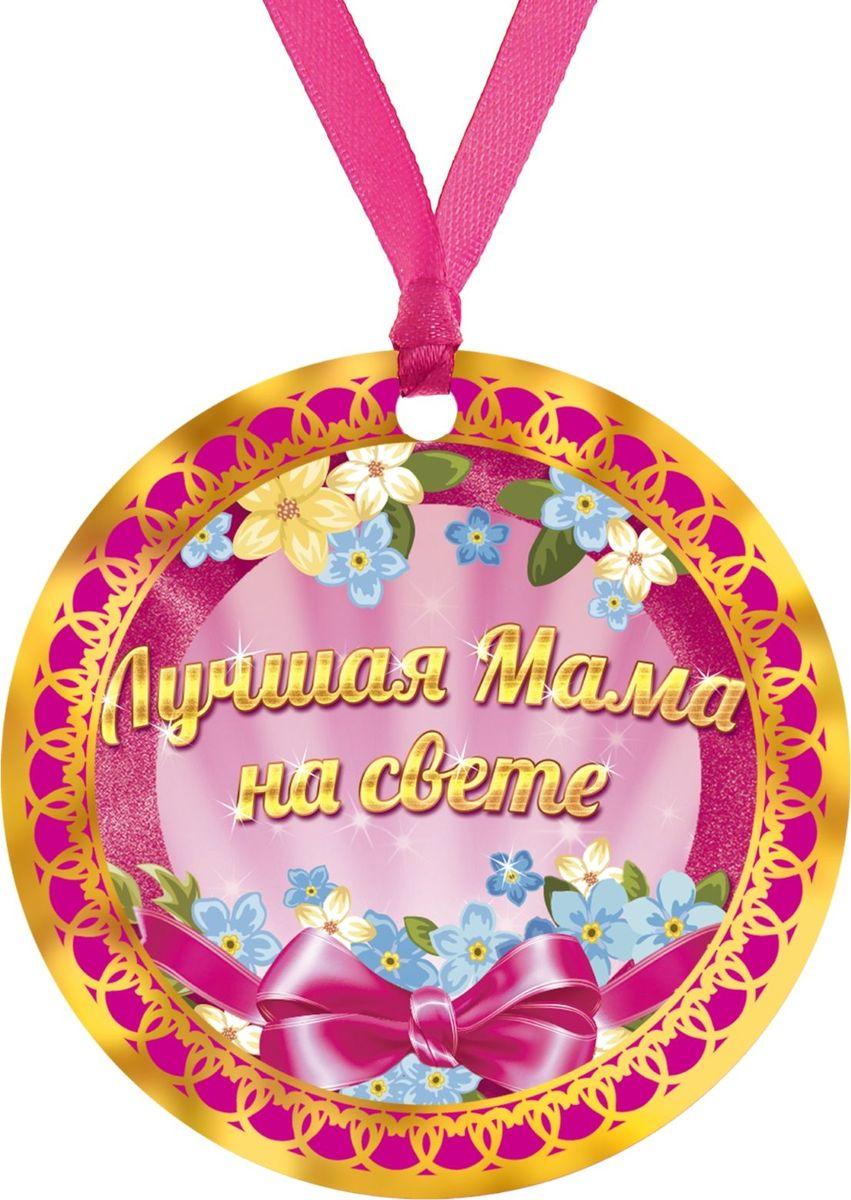 Медаль сувенирная Лучшая мама на свете, диаметр 7,5 см233783Когда на носу торжественное событие, так хочется окружить себя яркими красками и счастливыми улыбками! Порадуйте своих близких и родных самой эффектной и позитивной наградой, которую уж точно будет видно издалека! Медаль Лучшая мама на свете c ярким дизайном, изготовленная из плотного картона, радует глаз своим дизайном. На оборотной стороне медали вы найдете позитивный слова о том, чем же отличился именно этот человек! Такая яркая награда обязательно придется по вкусу тому, кто любит быть в центре внимания. Огромный выбор разных титулов и доступная цена позволят вам использовать медали как призы в конкурсных программах или просто порадовать всех гостей праздника. Будь то шумная свадьба, День Рождения или торжественный юбилей – медаль станет отличным дополнением к атмосфере праздника и всеобщего веселья!