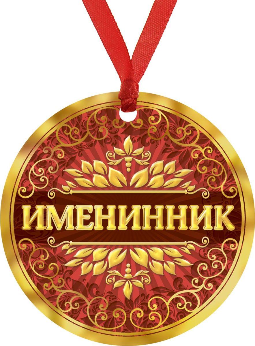Медаль сувенирная Именинник, диаметр 7,5 см233804Когда на носу торжественное событие, так хочется окружить себя яркими красками и счастливыми улыбками! Порадуйте своих близких и родных самой эффектной и позитивной наградой, которую уж точно будет видно издалека! Медаль Именинник c ярким дизайном, изготовленная из плотного картона, радует глаз своим дизайном. На оборотной стороне медали вы найдете позитивный слова о том, чем же отличился именно этот человек! Такая яркая награда обязательно придется по вкусу тому, кто любит быть в центре внимания. Огромный выбор разных титулов и доступная цена позволят вам использовать медали как призы в конкурсных программах или просто порадовать всех гостей праздника. Будь то шумная свадьба, День Рождения или торжественный юбилей – медаль станет отличным дополнением к атмосфере праздника и всеобщего веселья!
