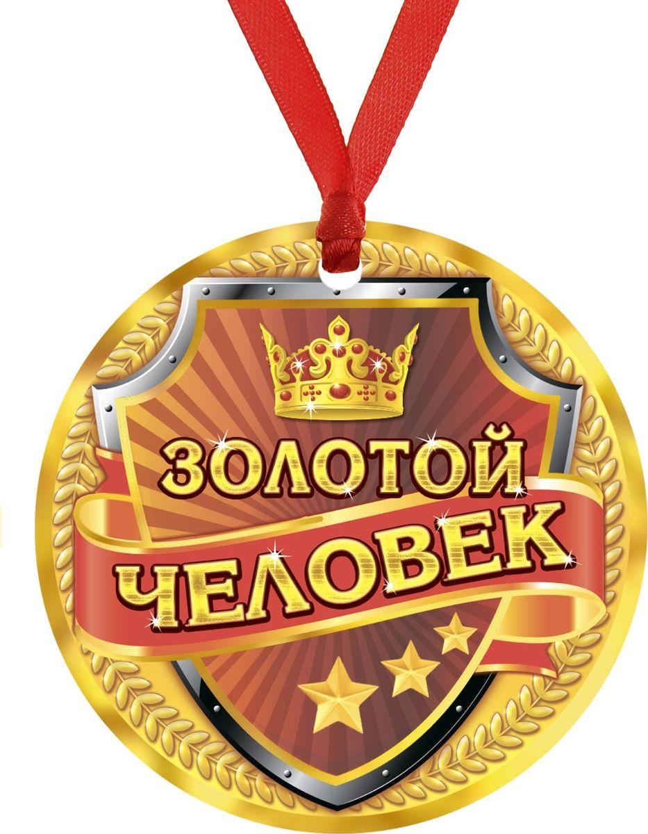Медаль сувенирная Золотой человек, диаметр 7,5 см233806Когда на носу торжественное событие, так хочется окружить себя яркими красками и счастливыми улыбками! Порадуйте своих близких и родных самой эффектной и позитивной наградой, которую уж точно будет видно издалека! Медаль Золотой человек c ярким дизайном, изготовленная из плотного картона, радует глаз своим дизайном. На оборотной стороне медали вы найдете позитивный слова о том, чем же отличился именно этот человек! Такая яркая награда обязательно придется по вкусу тому, кто любит быть в центре внимания. Огромный выбор разных титулов и доступная цена позволят вам использовать медали как призы в конкурсных программах или просто порадовать всех гостей праздника. Будь то шумная свадьба, День Рождения или торжественный юбилей – медаль станет отличным дополнением к атмосфере праздника и всеобщего веселья!
