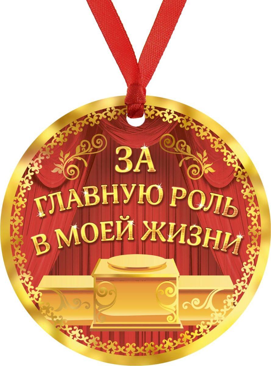 Медаль сувенирная За главную роль в моей жизни, диаметр 7,5 см233835Когда на носу торжественное событие, так хочется окружить себя яркими красками и счастливыми улыбками! Порадуйте своих близких и родных самой эффектной и позитивной наградой, которую уж точно будет видно издалека! Медаль За главную роль в моей жизни c ярким дизайном, изготовленная из плотного картона, радует глаз своим дизайном. На оборотной стороне медали вы найдете позитивный слова о том, чем же отличился именно этот человек! Такая яркая награда обязательно придется по вкусу тому, кто любит быть в центре внимания. Огромный выбор разных титулов и доступная цена позволят вам использовать медали как призы в конкурсных программах или просто порадовать всех гостей праздника. Будь то шумная свадьба, День Рождения или торжественный юбилей – медаль станет отличным дополнением к атмосфере праздника и всеобщего веселья!