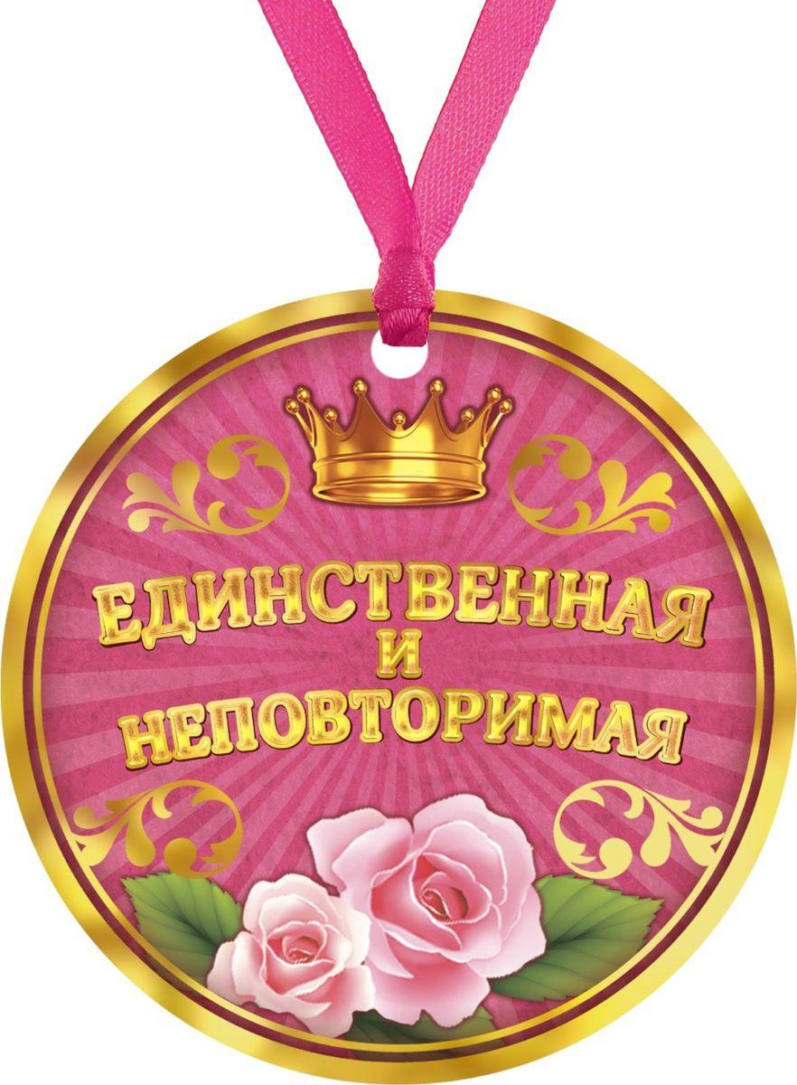Медаль сувенирная Единственная и неповторимая, диаметр 7,5 см233865Когда на носу торжественное событие, так хочется окружить себя яркими красками и счастливыми улыбками! Порадуйте своих близких и родных самой эффектной и позитивной наградой, которую уж точно будет видно издалека!Медаль Единственная и неповторимая c ярким дизайном, изготовленная из плотного картона, радует глаз своим дизайном. На оборотной стороне медали вы найдете позитивный слова о том, чем же отличился именно этот человек! Такая яркая награда обязательно придется по вкусу тому, кто любит быть в центре внимания. Огромный выбор разных титулов и доступная цена позволят вам использовать медали как призы в конкурсных программах или просто порадовать всех гостей праздника. Будь то шумная свадьба, День Рождения или торжественный юбилей – медаль станет отличным дополнением к атмосфере праздника и всеобщего веселья!